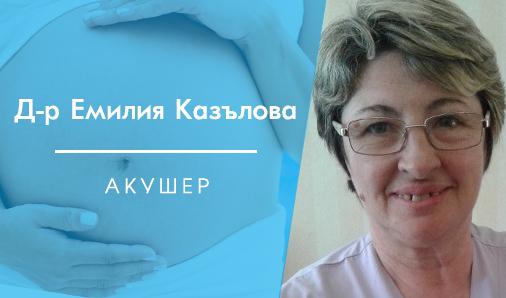 Д-р Емилия Казълова