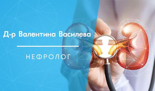 Д-р Валентина Василева
