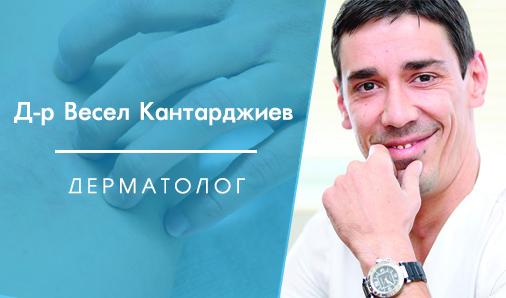 Д-р Весел Тодоров Кантарджиев