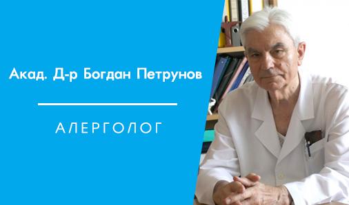 Акад. Д-р Богдан Петрунов