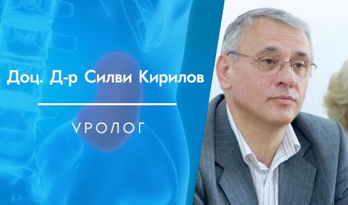 Доц. Д-р Силви Кирилов