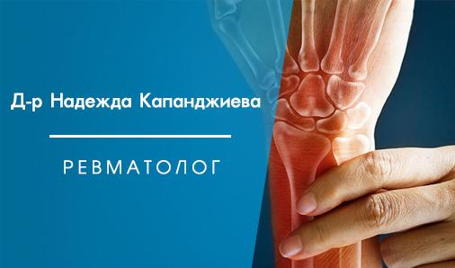 Д-р Надежда Капанджиева