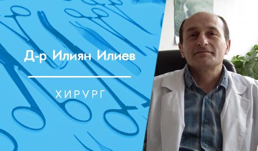 Д-р Илиян Илиев