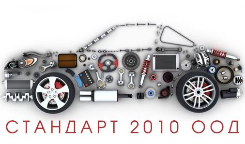 Стандарт 2010 ООД
