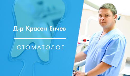 Д-р Красен Енчев