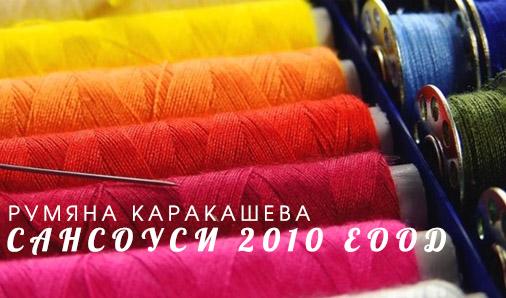 Румяна Каракашева - Сансоуси 2010 ЕООД