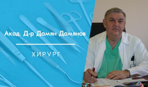 Акад. Проф. Д-р Дамян Дамянов