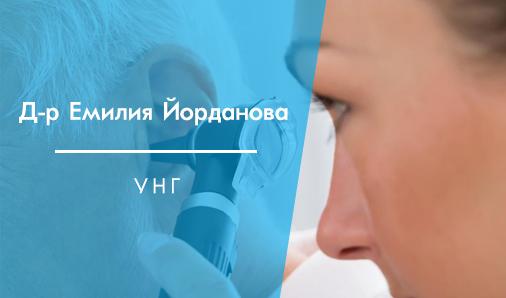 Д-р Емилия Йорданова