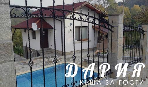 Къща за гости Дария