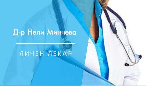 Д-р Нели Стойчева Минчева