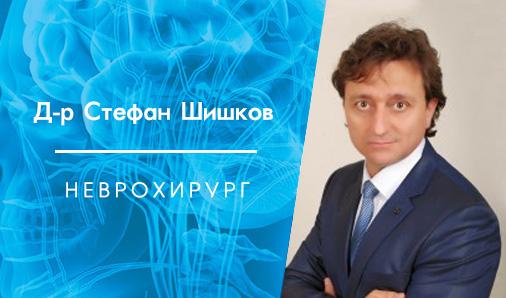 Д-р Стефан Шишков