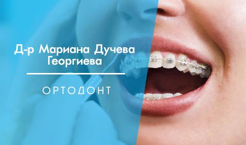 Д-р Мариана Дучева Георгиева