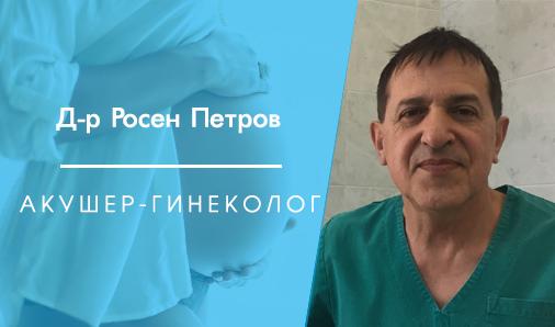 Д-р Росен Страхилов Петров