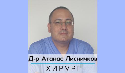 Д-р Атанас Илиев Лисничков