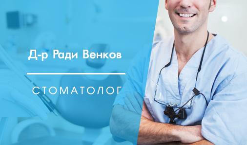 Д-р Ради Венков