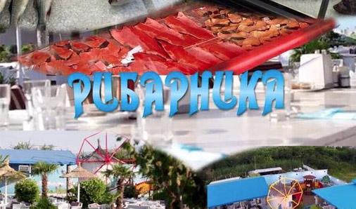 Ресторант Рибарника