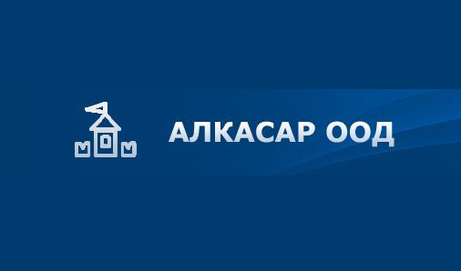 Алкасар ООД