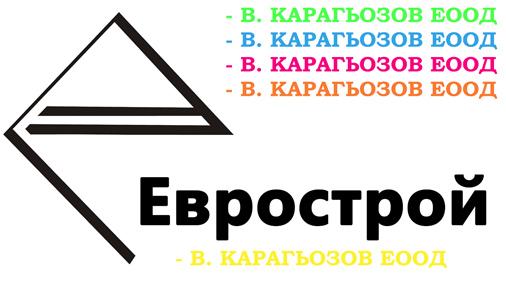 Еврострой - В. Карагьозов ЕООД