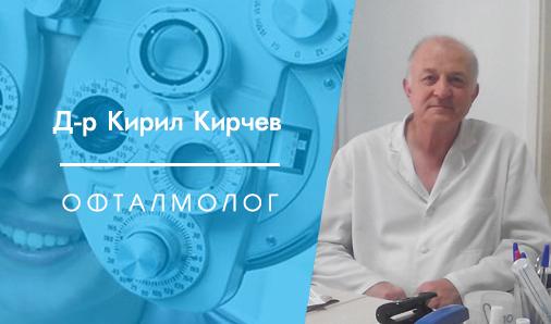 Д-р Кирил Кирчев