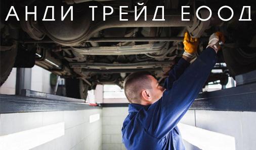 АНДИ ТРЕЙД ЕООД