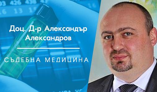 Доц. Д-р Александър Александров