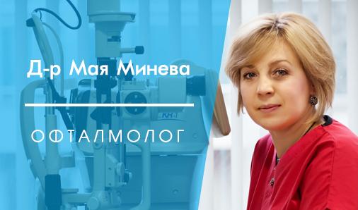 Д-р Мая Минева