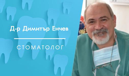 Д-р Димитър Енчев