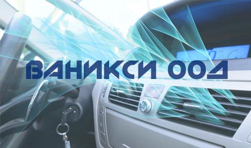 Ваникси ООД