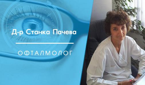 Д-р Станка Пачева