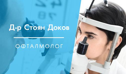 Д-р Стоян Георгиев Доков