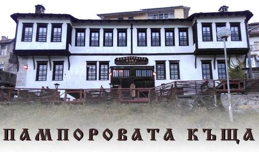 Ресторант Пампоровата Къща