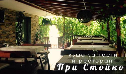 Къща за гости и ресторант При Стойко