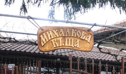 Механа Михалкова Къща