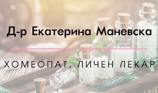 Д-р Екатерина Маневска