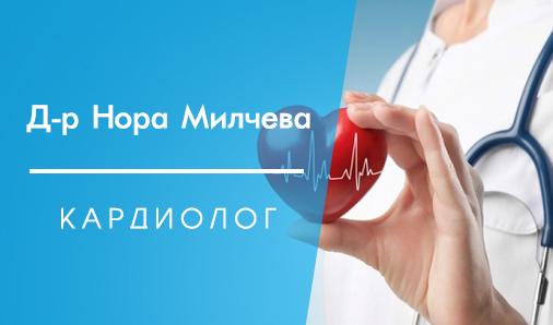 Д-р Нора Милчева
