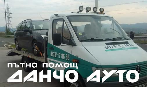 Пътна помощ Данчо Ауто