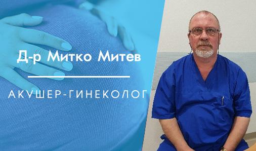 Д-р Митко Минчев Митев