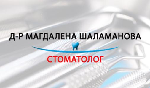 Д-р. Магдалена Шаламанова
