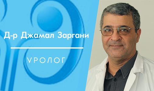 Д-р Джамал Заргани