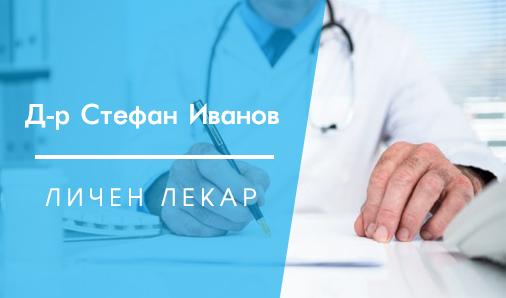 Д-р Стефан Йорданов Иванов
