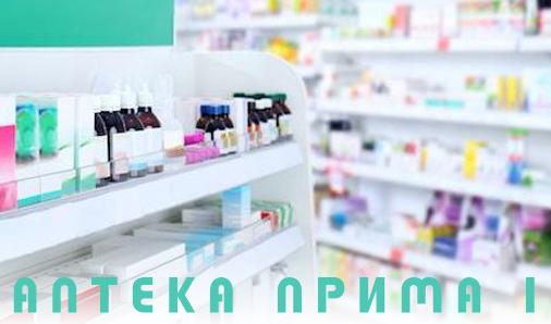 Аптека Прима 1