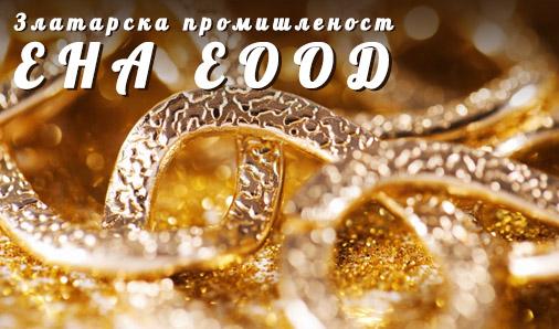 Златарска промишленост ЕНА ЕООД