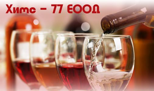 Химс - 77 ЕООД