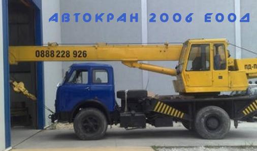 Автокран 2006 ЕООД