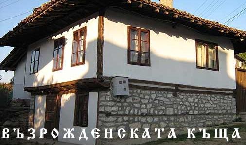 Възрожденската къща