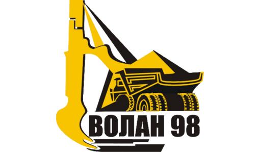 Волан 98 ООД