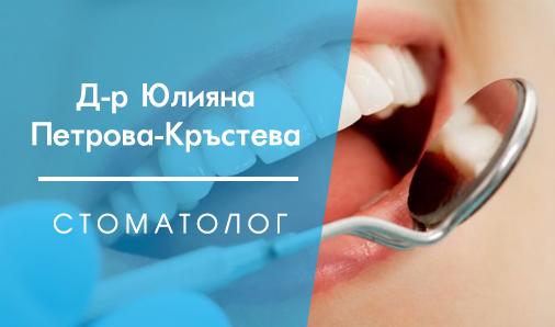 Д-р Юлияна Тодорова Петрова-Кръстева