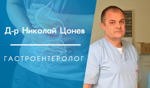 Д-р Николай Цонев