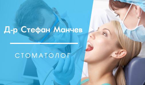Д-р Стефан Манолов Манчев
