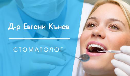 Д-р Евгени Иванов Кънев